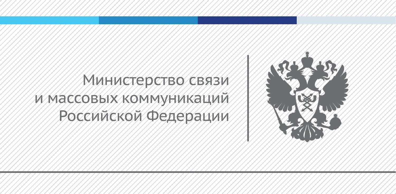 Удостоверяющий центр ВБЦ получил аккредитацию Минкомсвязи РФ