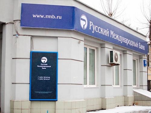 РМБ: новые условия привлечения денежных средств физических лиц