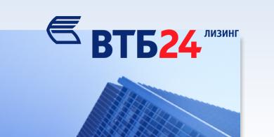 ВТБ24 Лизинг участвует в реализации государственной программы льготного автолизинга