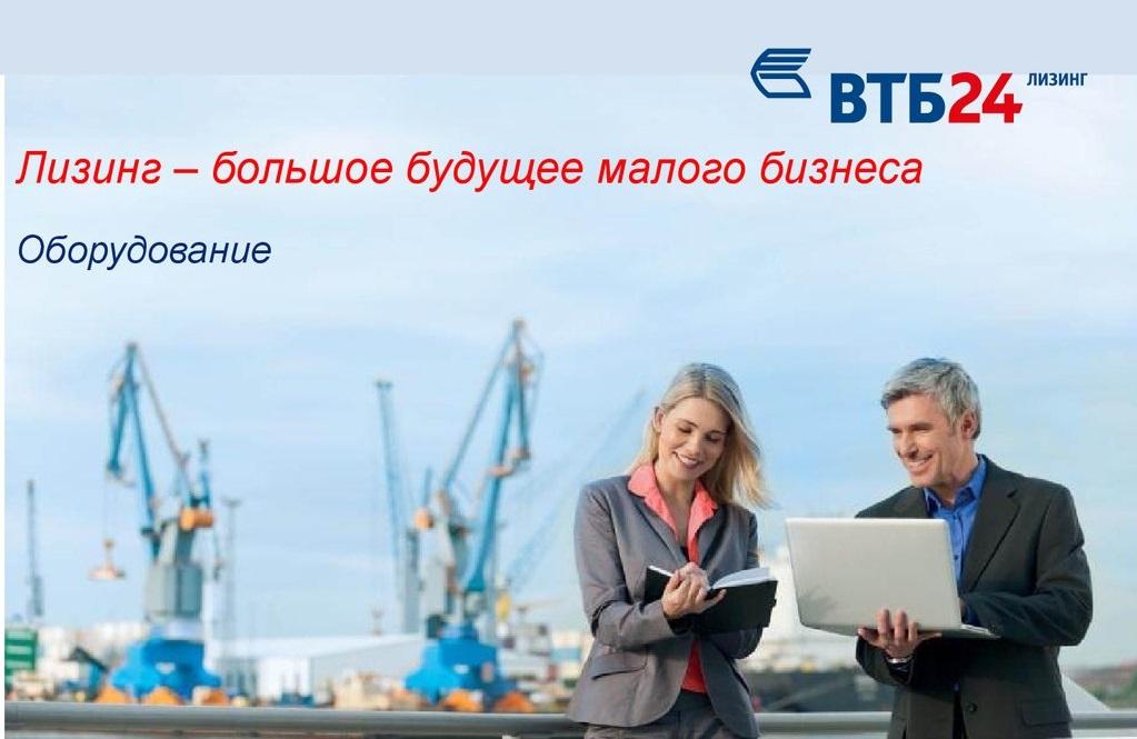 ВТБ24 Лизинг и компания ЮТА предлагают специальные условия на оборудование для обработки стекла.