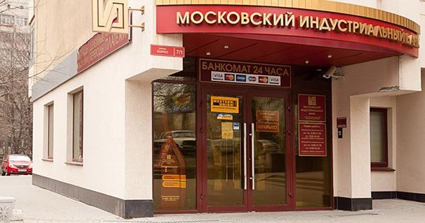 МИБ — Оформить Сберегательный сертификат теперь можно в региональных офисах банка