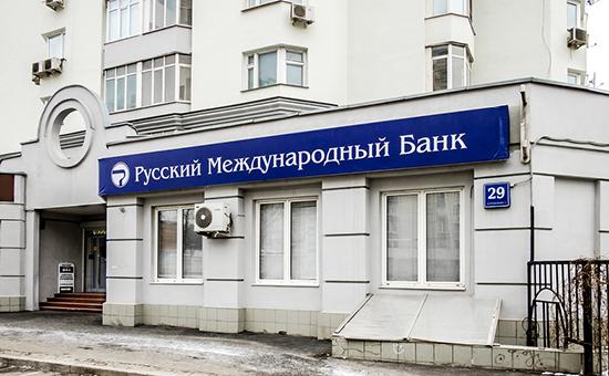 Русский Международный Банк понизил ставки по двум вкладам