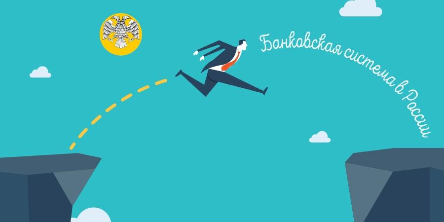 ЦБ оценил риски российской банковской системы